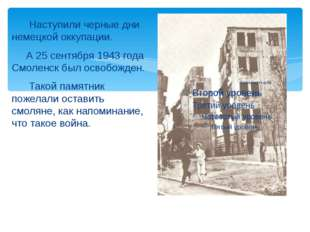 Наступили черные дни немецкой оккупации. А 25 сентября 1943 года Смоленск бы