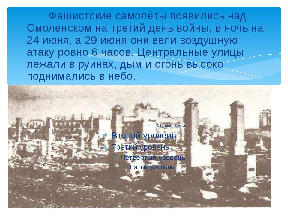 Фашистские самолёты появились над Смоленском на третий день войны, в ночь на...