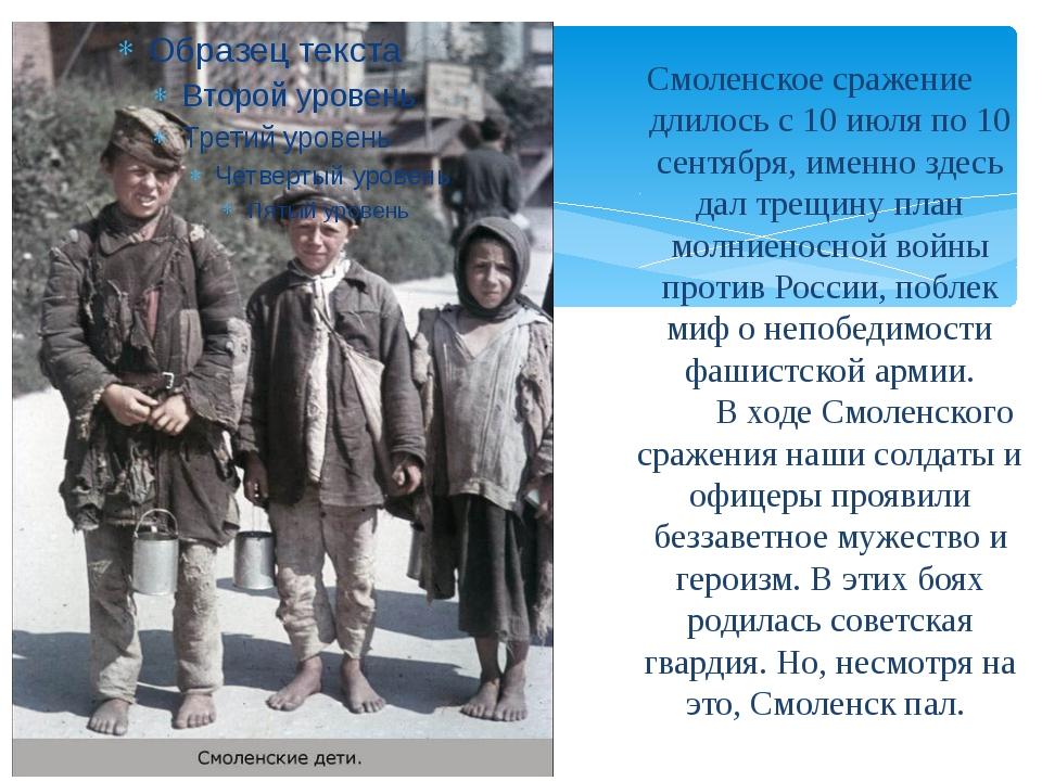 Смоленское сражение длилось с 10 июля по 10 сентября, именно здесь дал трещин...