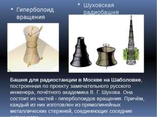 Гиперболоид вращения Шуховская радиобашня Башня для радиостанции в Москве на