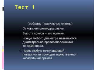 Тест 1 (выбрать правильные ответы) Основания цилиндра равны. Высота конуса –