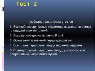 Тест 2 (выбрать правильные ответы) 1. Боковой поверхностью пирамиды называетс