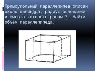 Прямоугольный параллепипед описан около цилиндра, радиус основания и высота к