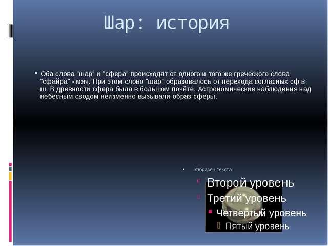 """Шар: история Оба слова """"шар"""" и """"сфера"""" происходят от одного и того же греческ..."""