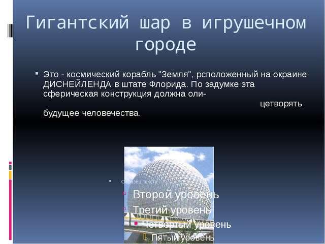 """Гигантский шар в игрушечном городе Это - космический корабль """"Земля"""", рсполож..."""