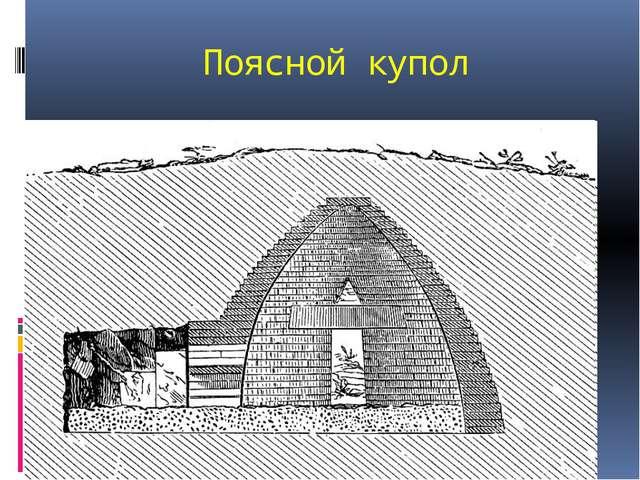 Поясной купол