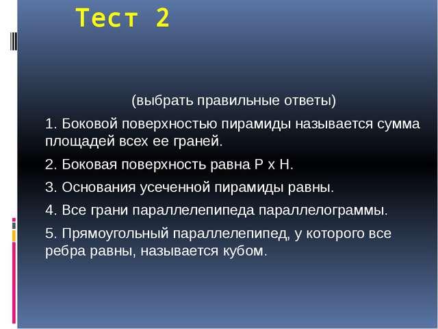 Тест 2 (выбрать правильные ответы) 1. Боковой поверхностью пирамиды называетс...