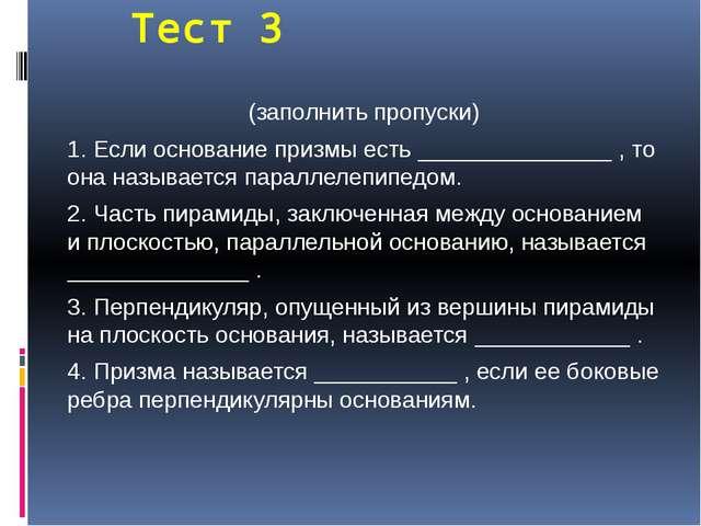 Тест 3 (заполнить пропуски) 1. Если основание призмы есть _______________ , т...