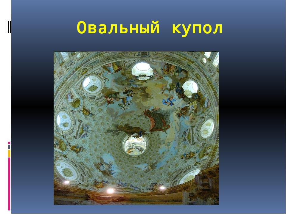 Овальный купол