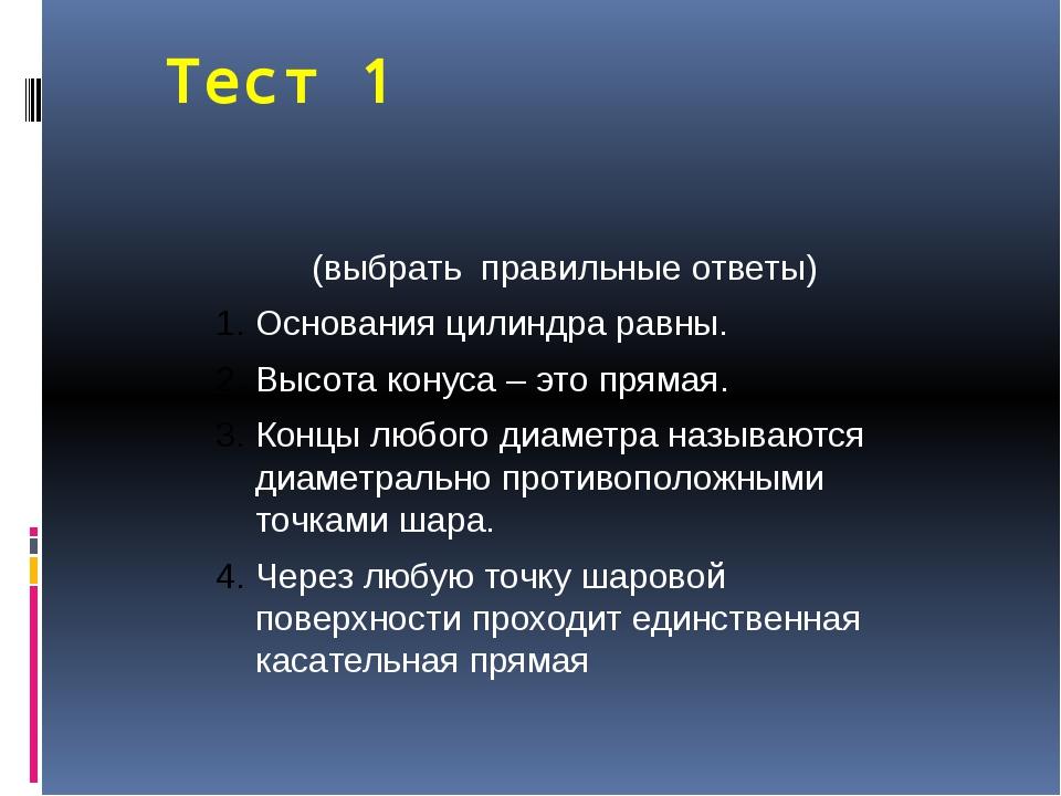 Тест 1 (выбрать правильные ответы) Основания цилиндра равны. Высота конуса –...