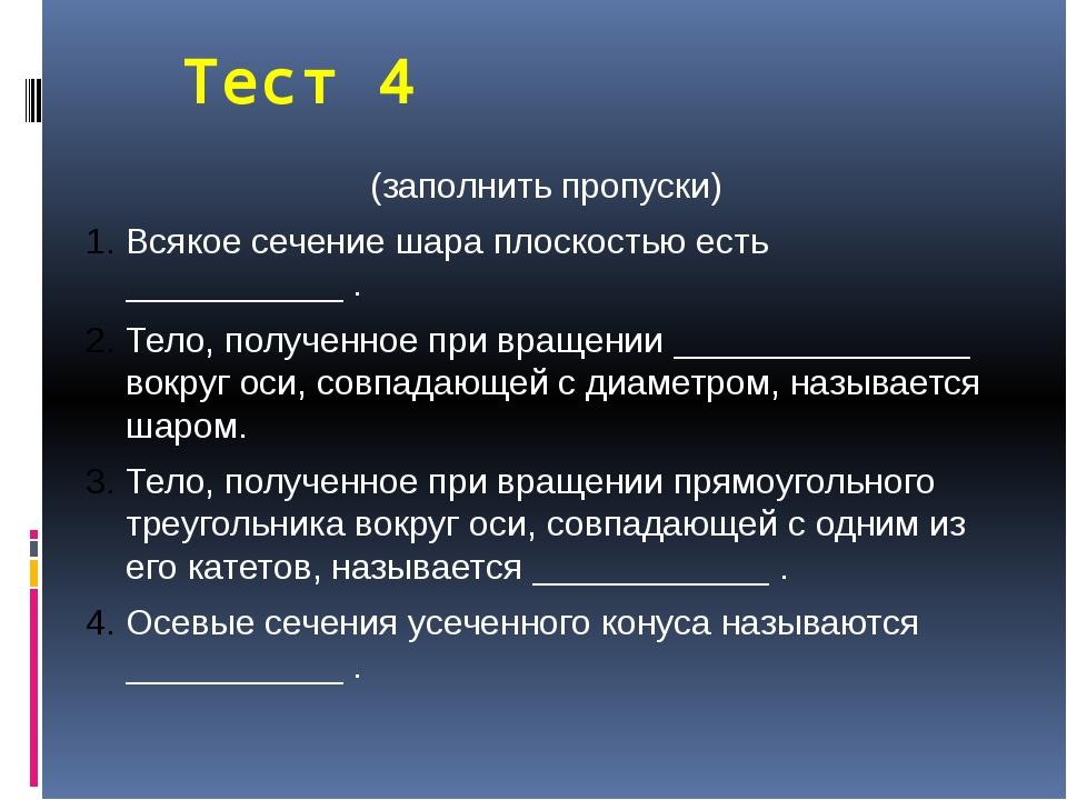 Тест 4 (заполнить пропуски) Всякое сечение шара плоскостью есть ___________ ....