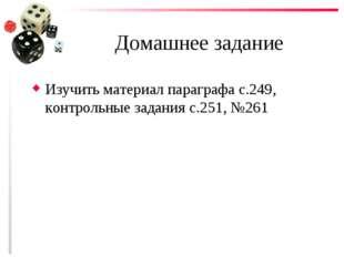 Домашнее задание Изучить материал параграфа с.249, контрольные задания с.251,