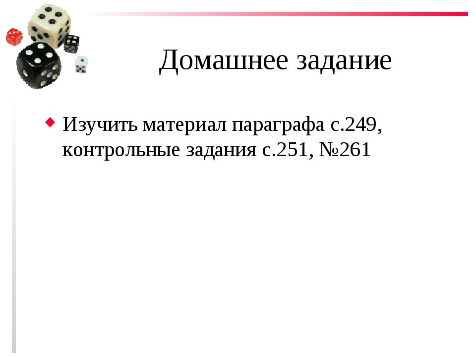 Домашнее задание Изучить материал параграфа с.249, контрольные задания с.251,...
