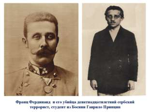 Франц Фердинанд и его убийца девятнадцатилетний сербский террорист, студент