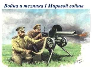 Война и техника I Мировой войны Немецкая пушка «Большая Берта» Пулемёт систем
