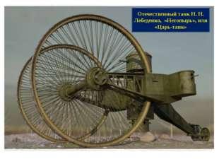 Отечественный танк Н. Н. Лебеденко, «Нетопырь», или «Царь-танк»