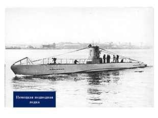 Русская подводная лодка «Гепард» Британская подводная лодка Немецкая подводна