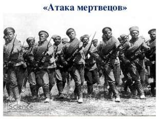 «Атака мертвецов» Крепостная артиллерия крепости Немцы готовят отравляющие г