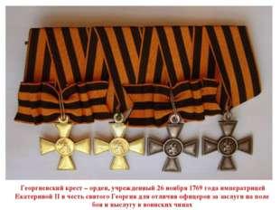 Георгиевский крест – орден, учрежденный 26 ноября 1769 года императрицей Ека