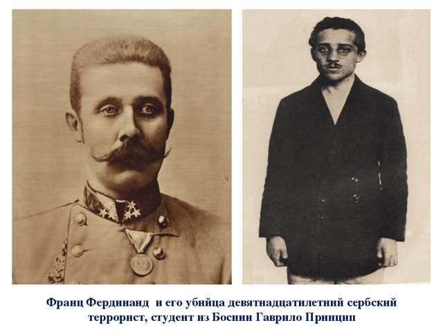 Франц Фердинанд и его убийца девятнадцатилетний сербский террорист, студент...