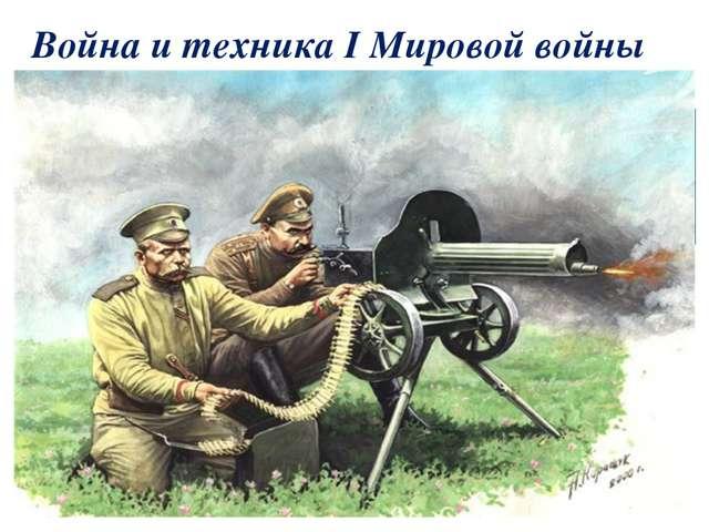 Война и техника I Мировой войны Немецкая пушка «Большая Берта» Пулемёт систем...