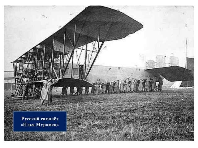 Русский самолёт «Илья Муромец»