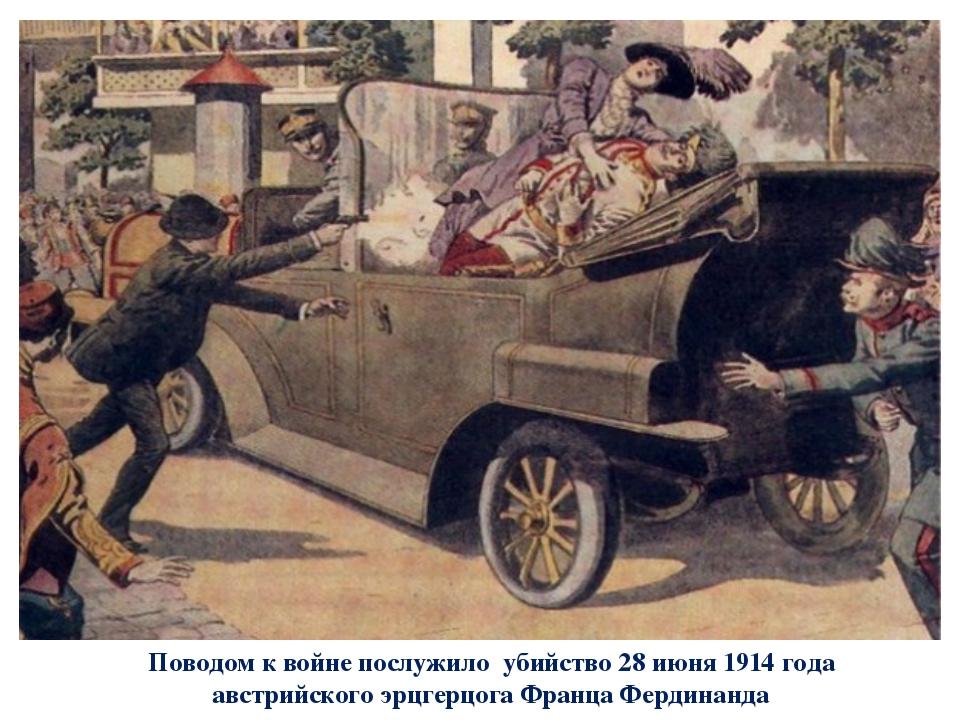 Поводом к войне послужило убийство28 июня1914 года австрийскогоэрцгерцога...
