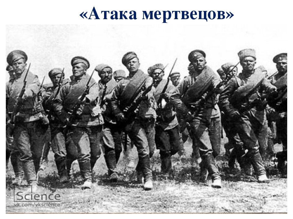 «Атака мертвецов» Крепостная артиллерия крепости Немцы готовят отравляющие г...