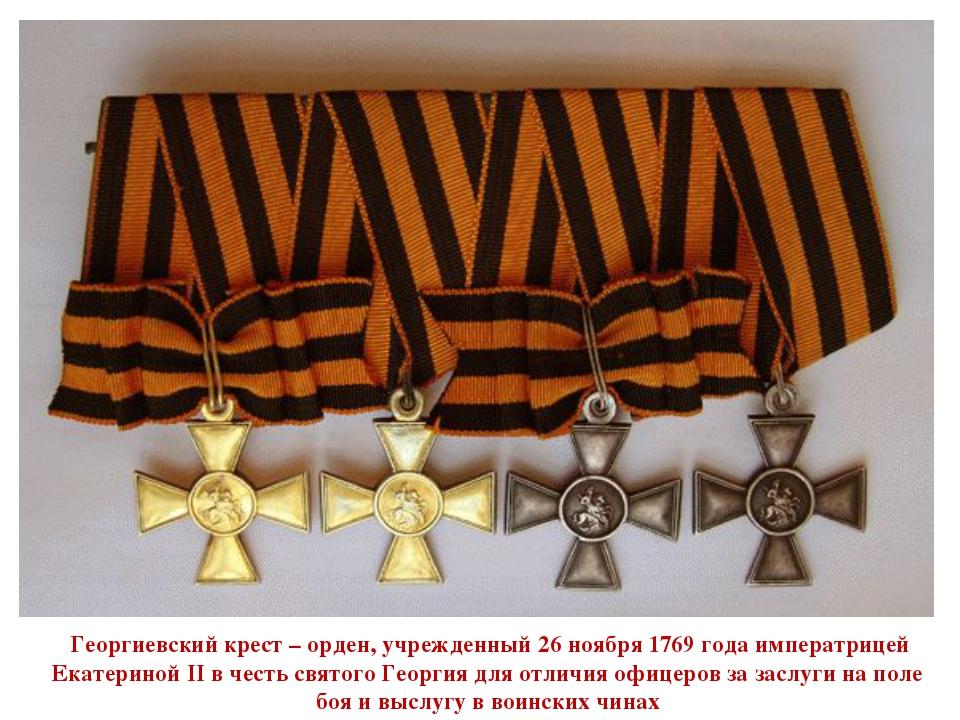 Георгиевский крест – орден, учрежденный 26 ноября 1769 года императрицей Ека...