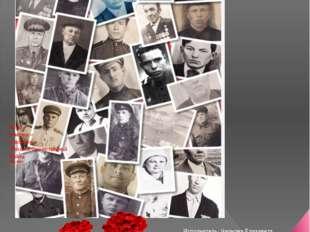 Наши земляки – участники Великой Отечественной Войны 1941 -1945 г банк данных