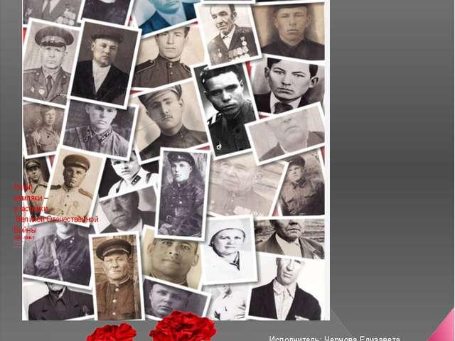 Наши земляки – участники Великой Отечественной Войны 1941 -1945 г банк данных...
