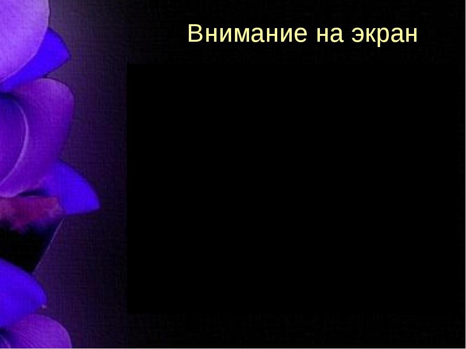 Внимание на экран *Автор: Доронина Екатерина Валерьевна, МКОУ СОШ № 1, Г. Кор...
