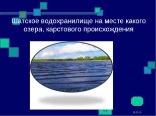 * * Шатское водохранилище на месте какого озера, карстового происхождения