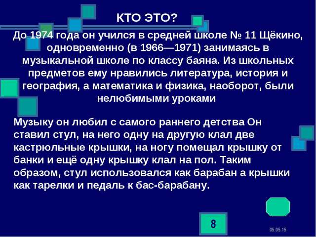 * * До 1974 года он учился в средней школе № 11 Щёкино, одновременно (в 1966—...