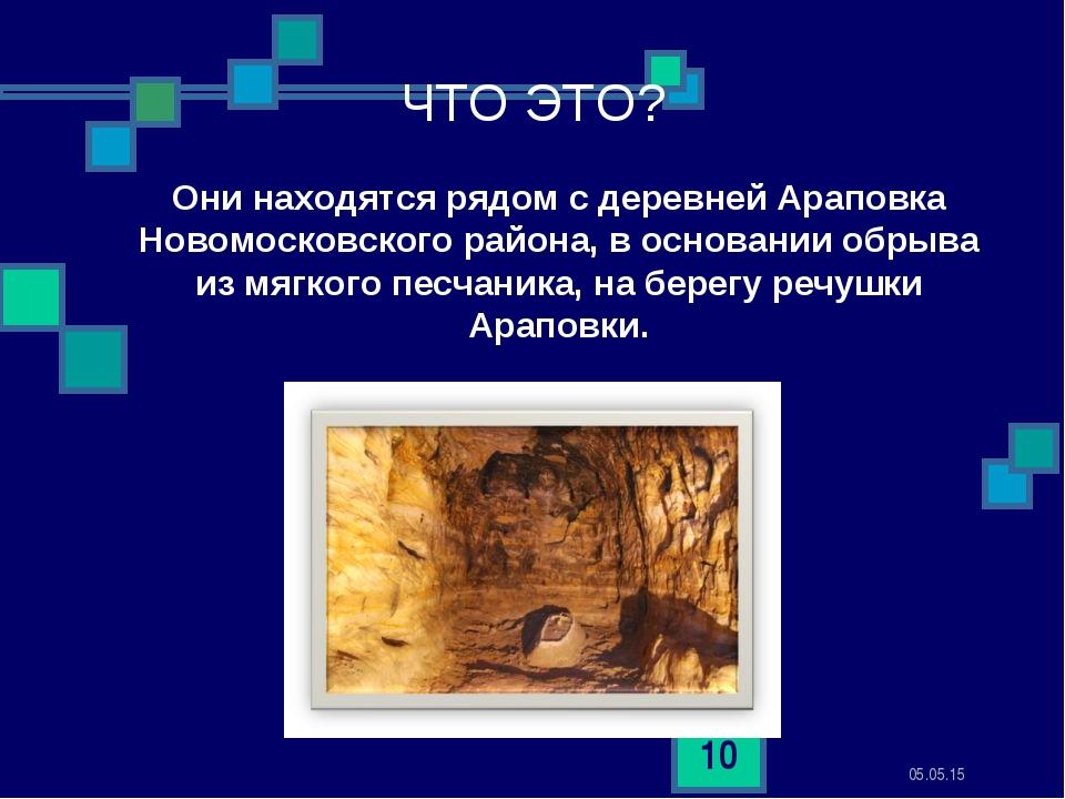 * * Они находятся рядом с деревней Араповка Новомосковского района, в основан...