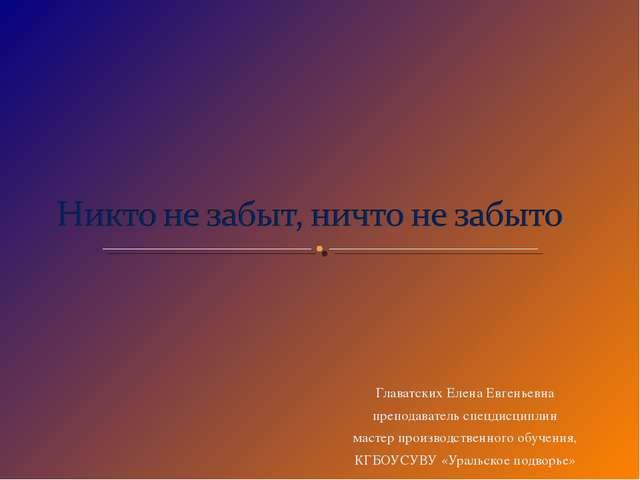 Главатских Елена Евгеньевна преподаватель спецдисциплин мастер производственн...