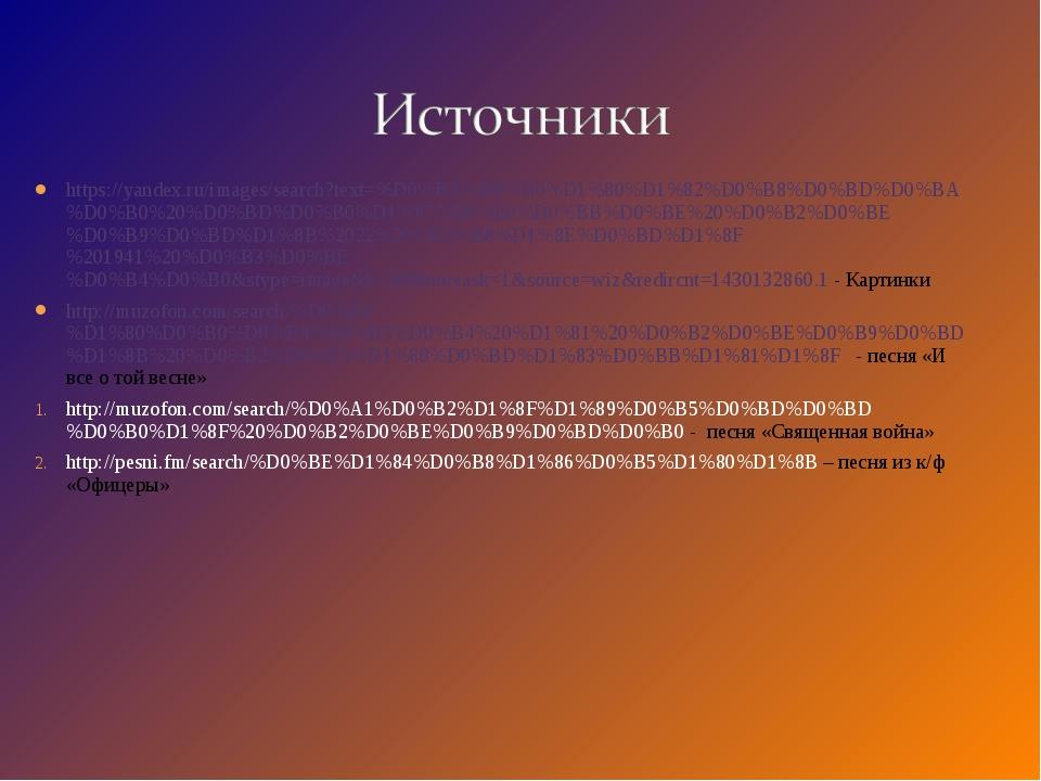 https://yandex.ru/images/search?text=%D0%BA%D0%B0%D1%80%D1%82%D0%B8%D0%BD%D0%...