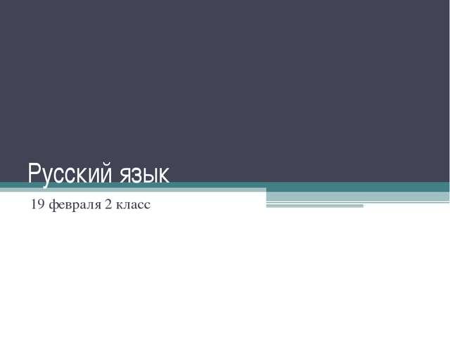 Русский язык 19 февраля 2 класс