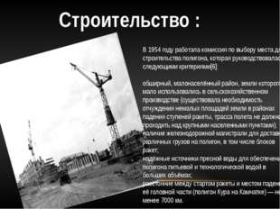 Строительство : В 1954 году работала комиссия по выбору места для строительст