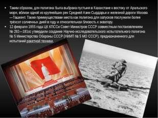 Таким образом, для полигона была выбрана пустыня в Казахстане к востоку от Ар