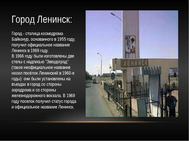 Город Ленинск: Город - столица космодрома Байконур, основанного в 1955 году,...