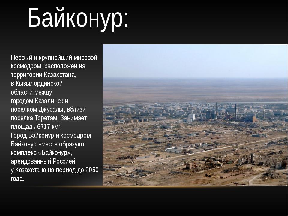 Байконур: Первый и крупнейший мировой космодром. расположен на территорииКаз...