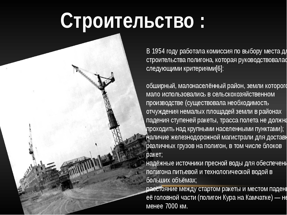 Строительство : В 1954 году работала комиссия по выбору места для строительст...
