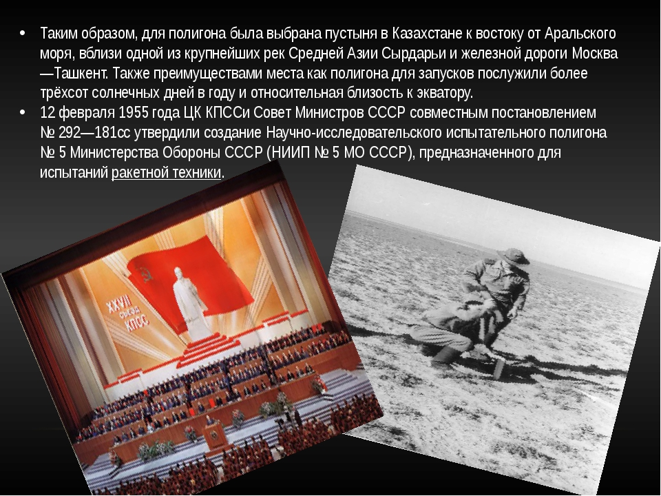 Таким образом, для полигона была выбрана пустыня в Казахстане к востоку от Ар...