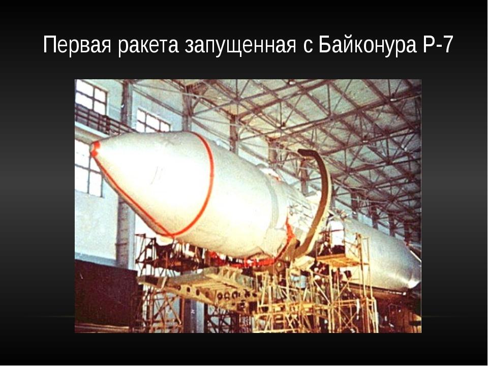 Первая ракета запущенная с Байконура Р-7