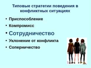 Типовые стратегии поведения в конфликтных ситуациях Приспособление Компромисс