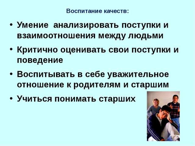 Воспитание качеств: Умение анализировать поступки и взаимоотношения между люд...