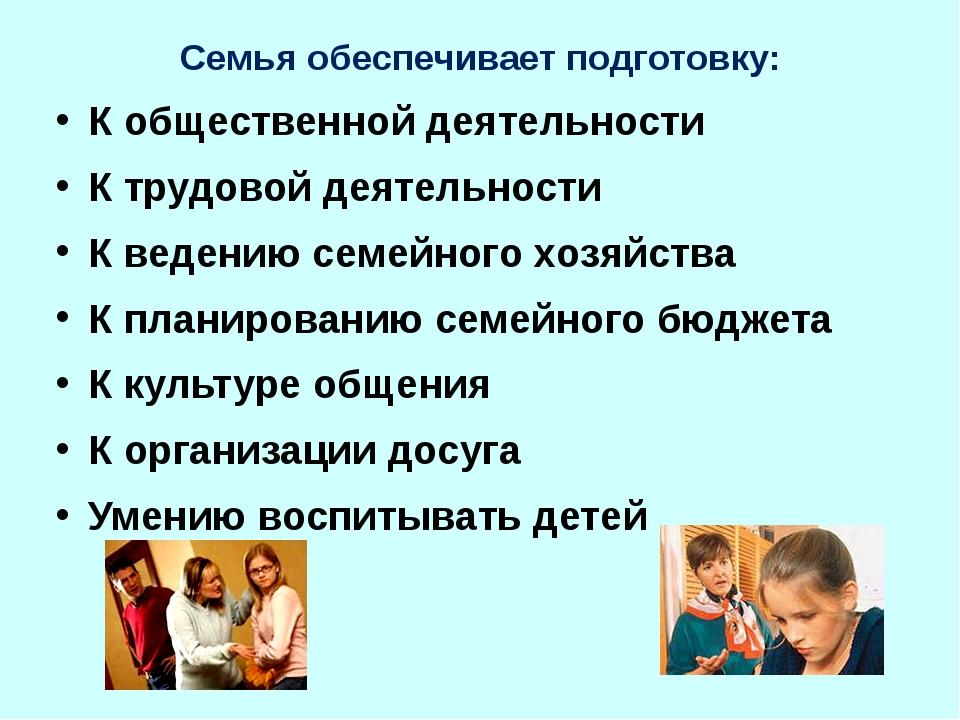 Семья обеспечивает подготовку: К общественной деятельности К трудовой деятель...
