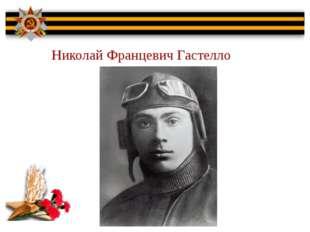 Николай Францевич Гастелло