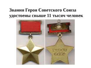 Звания Героя Советского Союза удостоены свыше 11 тысяч человек